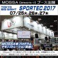 【SPORTEC 2017】MOSSAデモ実施【7/25火-27木】東京ビッグサイト