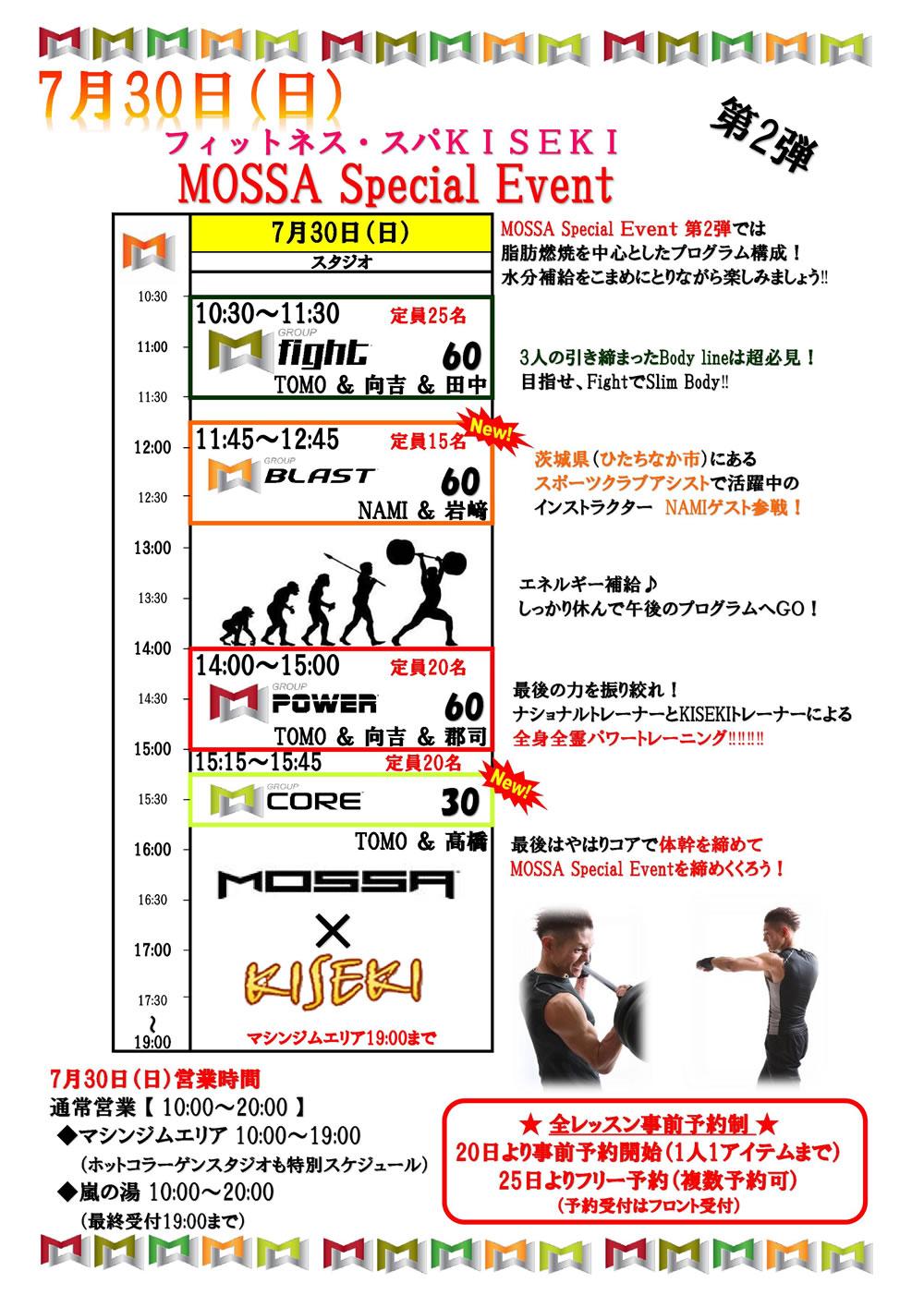 【7/30日】フィットネス・スパ キセキ スケジュール