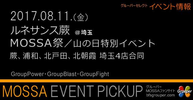 【8/11金】ルネサンス蕨/埼玉4店合同イベント【Power/Blast/Fight】