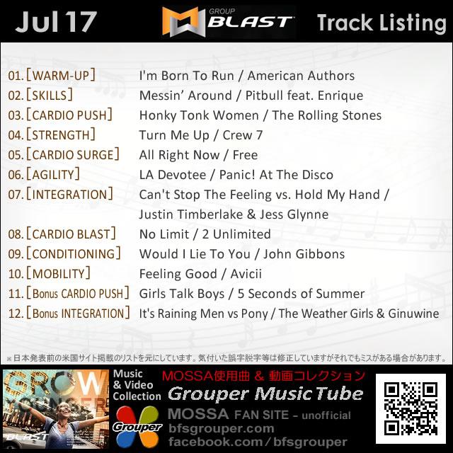GroupBlast【Jul17】曲リスト