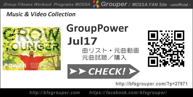 GroupPower【Jul17】曲リスト/元曲動画&試聴&曲購入