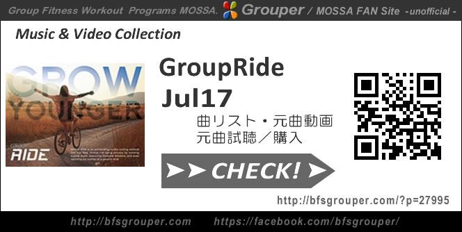 GroupRide【Jul17】曲リスト/元曲動画&試聴&曲購入