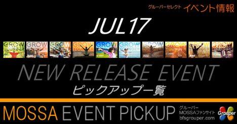 MOSSA【Jul17】新曲イベント一覧
