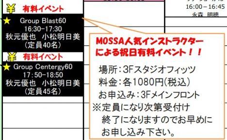 メガロス三鷹8/11(金)有料イベントにYUYAナショナルトレーナー