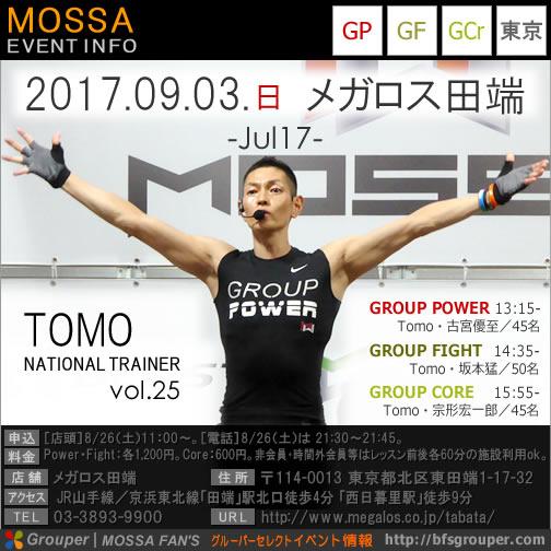 【Tomo】メガロス田端20170903日【GroupPower/GroupFight/GroupCore】東京・Jul17