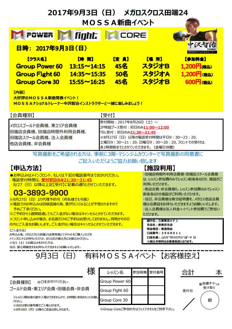 メガロス田端TomoナショナルトレーナーJul17イベントPOP