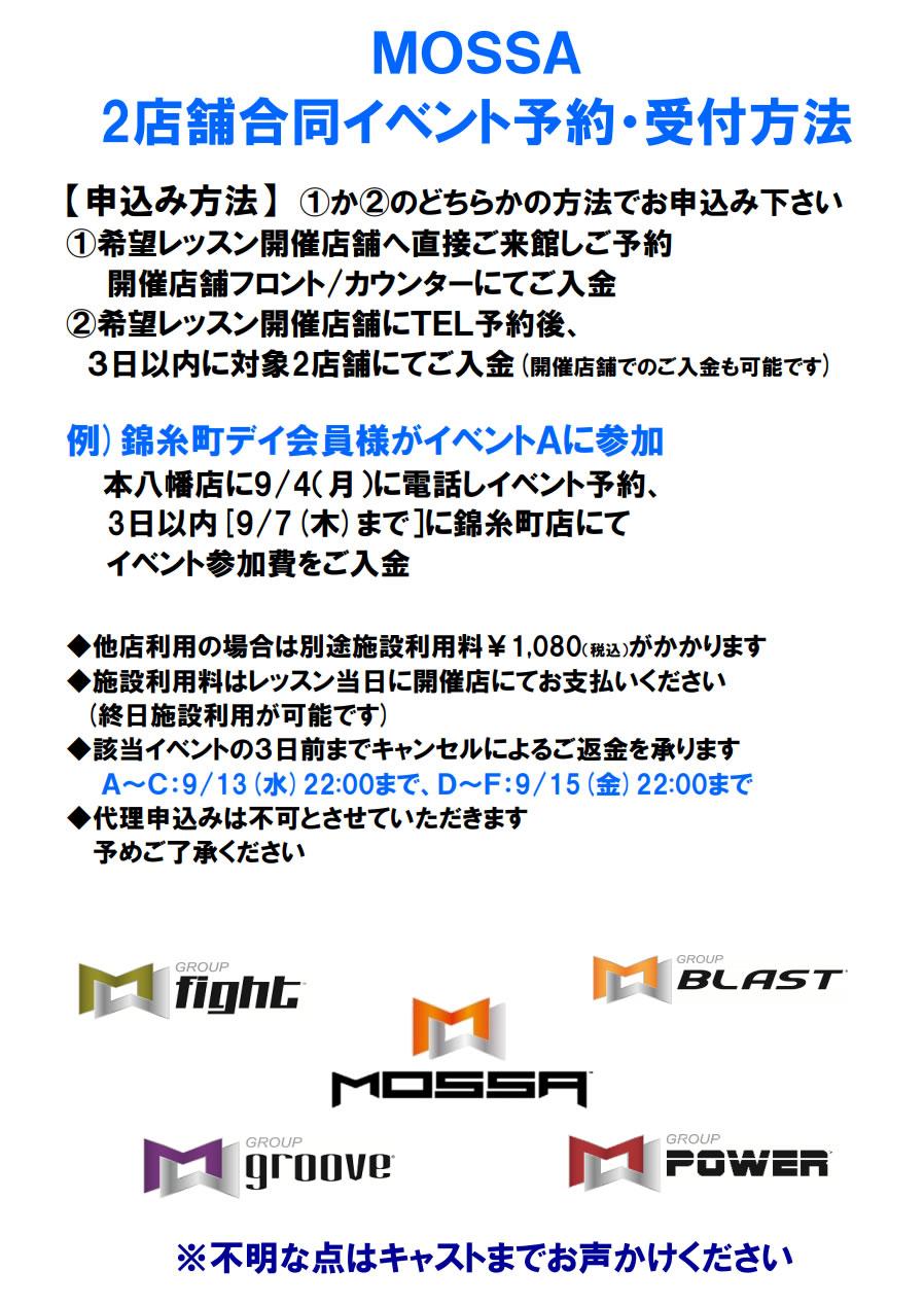 メガロス2店合同MOSSAイベント/本八幡【9/16土】錦糸町【9/18月】