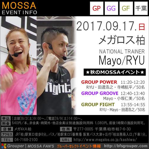 【Mayo・RYU】メガロス柏20170917日【GP/GG/GF】千葉
