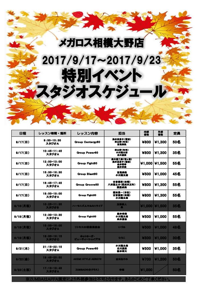 メガロス相模大野シルバーW【9/17日18月21木】MOSSAイベント/神奈川