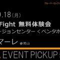 GroupFight 無料体験会【9/18月】アイ・マーレ@リージョンセンターペンタホール/岡山