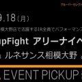 【9/18月】ルネサンス相模大野【GroupFight アリーナイベント】神奈川