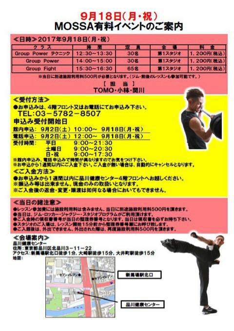 【TOMO】品川健康センター20170918月【GP/GF】東京