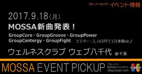 【9/18月】 ウェブ八千代・MOSSA新曲発表【GCr/GG/GP/GC/GF】千葉