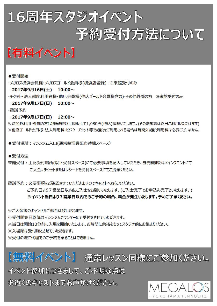 メガロス横浜天王町16周年有料イベント申込詳細