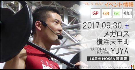 【YUYA】メガロス横浜天王町20170930土【GP/GB/GC】神奈川