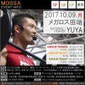 【YUYA】メガロス田端20171009月【Power/Blast/Fight】東京