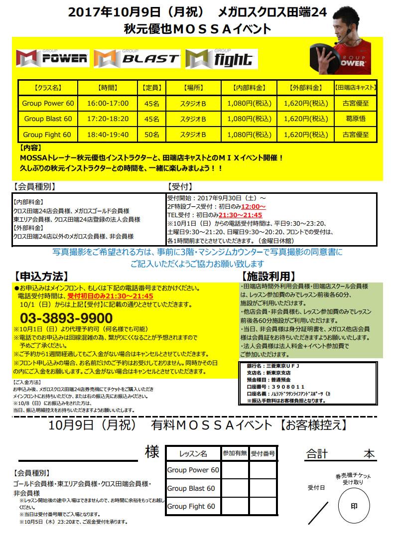 【YUYA】メガロス田端20171009月POP2