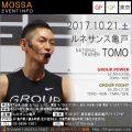 【TOMO】ルネサンス亀戸20171021土【Power・Fight】東京