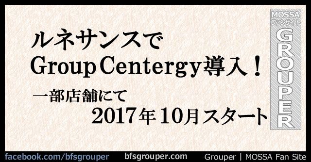 ルネサンス今度は【GroupCentergy】2017年10月複数店でスタート!