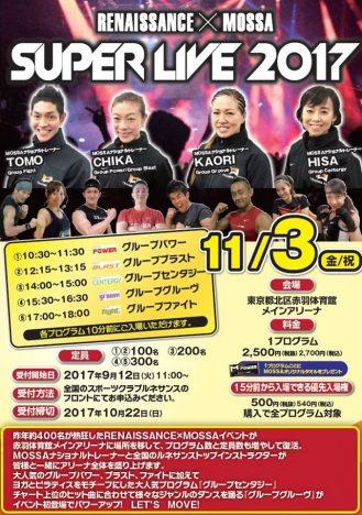 【TOMO・HISA・KAO・CHIKA】ルネサンス×MOSSA『SUPER LIVE 2017』11/3(金)【GP/GB/GC/GG/GF】東京都北区赤羽体育館