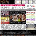 ルネサンス×MOSSA<SUPER LIVE 2017>11/3(金)【TOMO・HISA・KAO・CHIKA】GP/GB/GC/GG/GF@東京都北区赤羽体育館