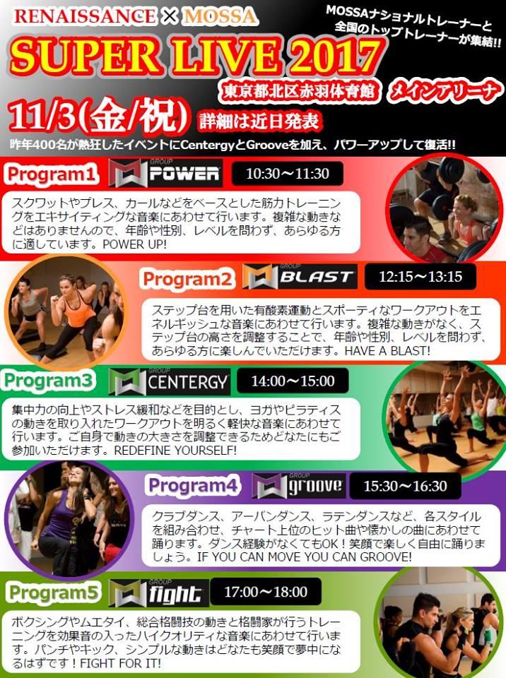 ルネサンス×MOSSA『SUPER LIVE 2017』GP/GB/GC/GG/GF