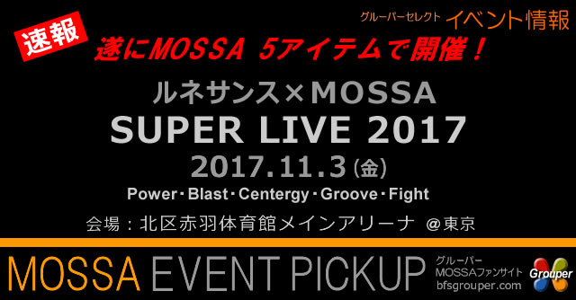 【速報】11/3(金) ルネサンス×MOSSA【SUPER LIVE 2017】GP/GB/GC/GG/GF