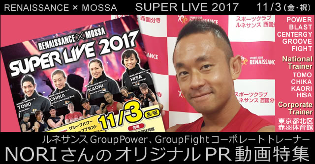 NORIさんの「SUPER LIVE 2017」PR動画特集