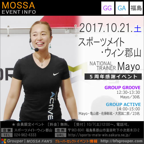 【Mayo】スポーツメイト・ウィン郡山20171021土【Groove・Active】福島