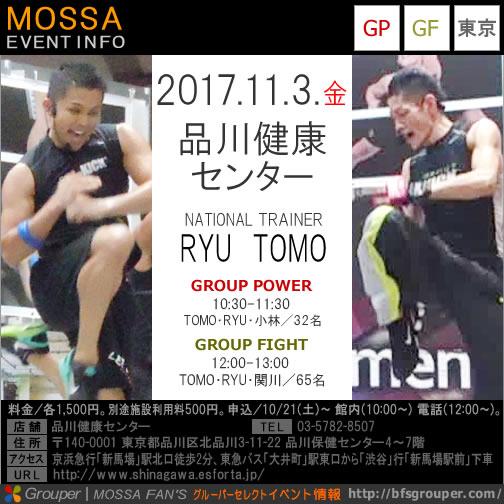 【RYU・TOMO】品川健康センター20171103金【Power・Fight】東京