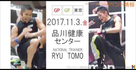 【TOMO・RYU】品川健康センター20171103金【Power・Fight】東京