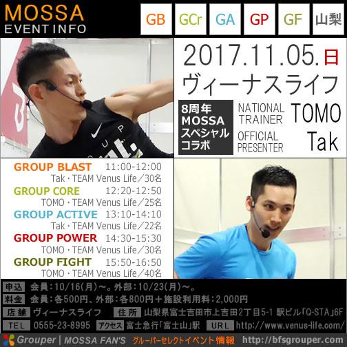 【TOMO・Tak】ヴィーナスライフ20171105日【GB/GCr/GA/GP/GF】山梨
