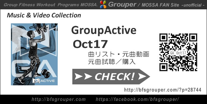 GroupActive【Oct17】曲リスト/元曲動画&試聴&曲購入