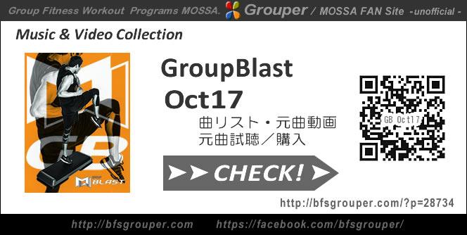 GroupBlast【Oct17】曲リスト/元曲動画&試聴&曲購入