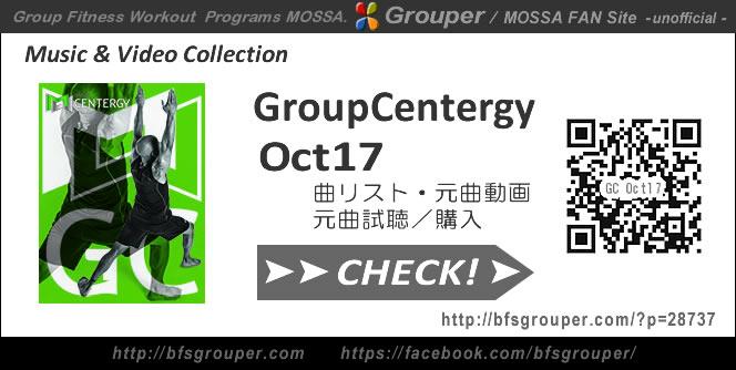 GroupCentergy【Oct17】曲リスト/元曲動画&試聴&曲購入