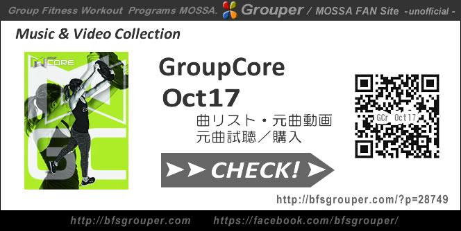 GroupCore【Oct17】曲リスト/元曲動画&試聴&曲購入