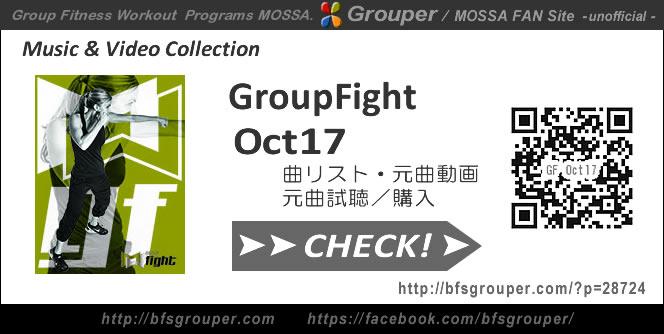 GroupFight【Oct17】曲リスト/元曲動画&試聴&曲購入