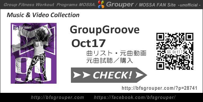 GroupGroove【Oct17】曲リスト/元曲動画&試聴&曲購入
