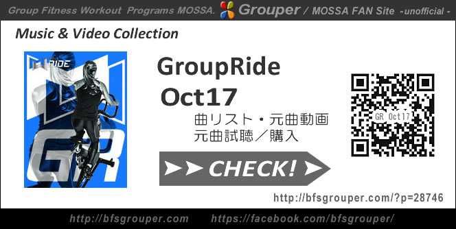 GroupRide【Oct17】曲リスト/元曲動画&試聴&曲購入