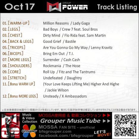 GroupPower【Oct17】曲リスト/元曲動画&試聴&曲購入
