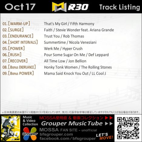 R30【Oct17】曲リスト/元曲動画&試聴&曲購入