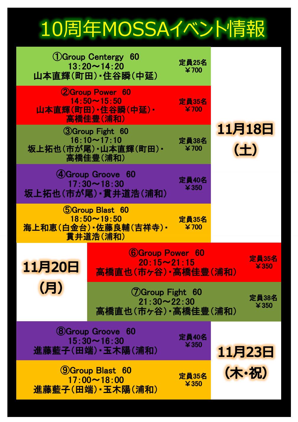 10周年★メガロス浦和パルコ★MOSSAイベント【11/18土20月23木】埼玉
