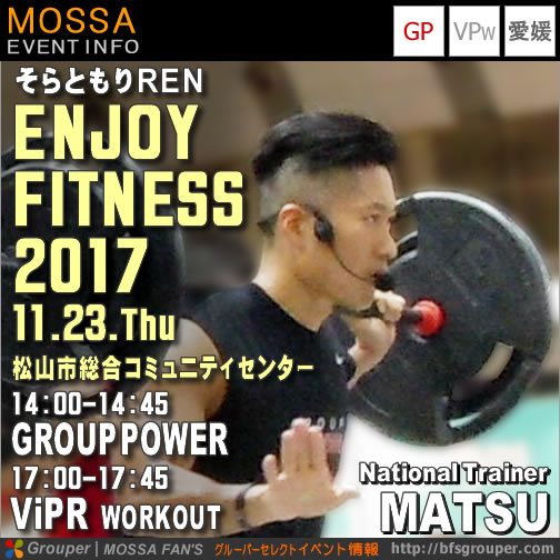 【MATSU】そらともりREN/ENJOY FITNESS 2017【11/23木】松山市総合コミュニティセンター/愛媛