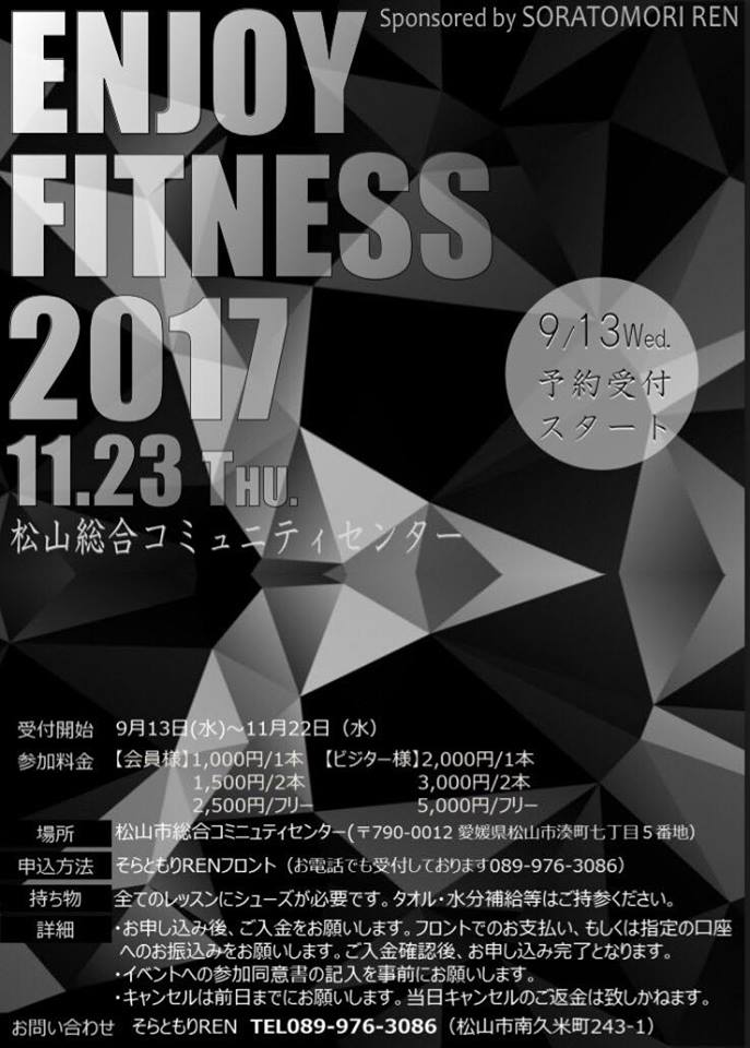 ENJOY FITNESS 2017/詳細