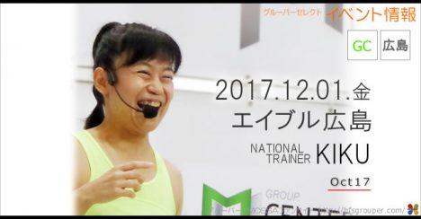 【KIKU】エイブル広島20171201金【Centergy】Oct17