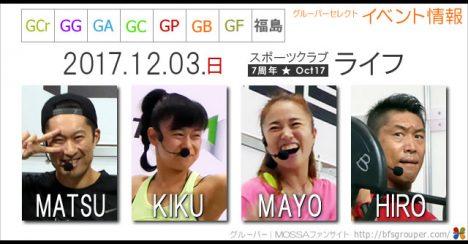 【KIKU・Mayo・MATSU・HIRO】スポーツクラブライフ20171203日【GCr/GG/GA/GC/GP/GB/GF】福島・Oct17