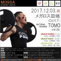 【Tomo】メガロス田端20171203日【GroupPower/GroupFight/GroupCore】東京・Oct17