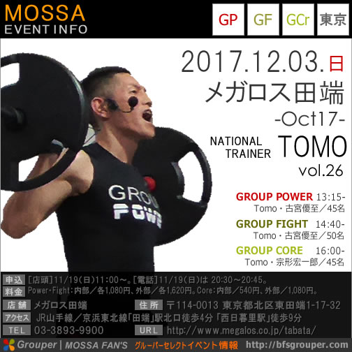 【Tomo】メガロス田端20171203日【GroupPower/GroupFight/GroupCore】東京・Oct17