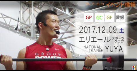 【YUYA】エリエールスポーツクラブ20171209土【GP/GC/GF】愛媛
