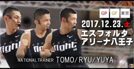 【TOMO・RYU・YUYA】エスフォルタアリーナ八王子20171223土【GP/GF】東京